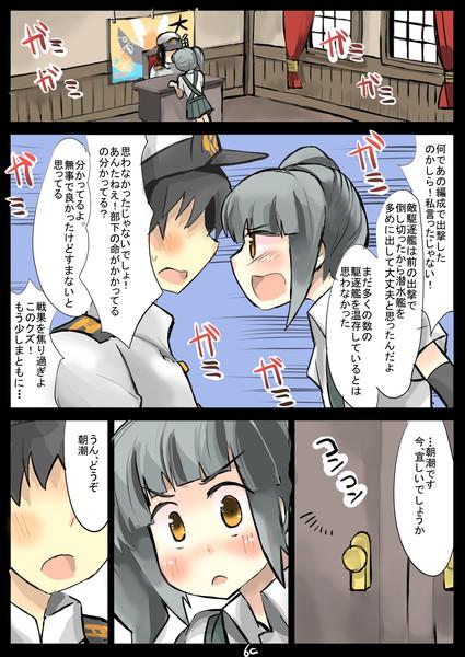 霞ちゃんに心酔している司令官を侮辱され続けた朝潮ちゃん6c