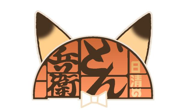 どん兵衛 × キタキツネ