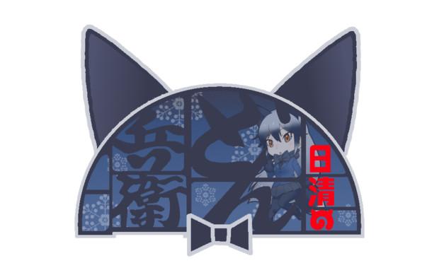 どん兵衛 × ギンギツネ 04