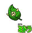 【RPGミドラ】リーフ