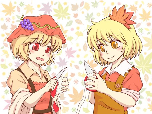 実りの秋だねっ!