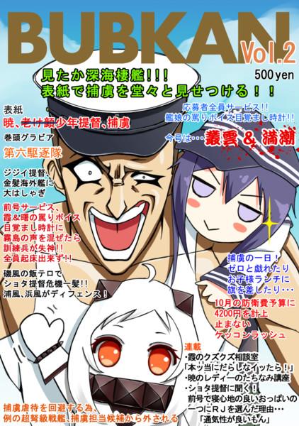 艦これ雑誌(嘘)2