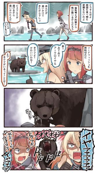 クマだクマー