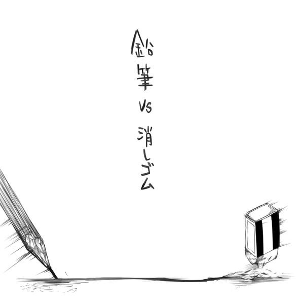 鉛筆VS消しゴム