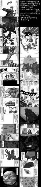 GODZILLA怪獣惑星~空想マンガ~