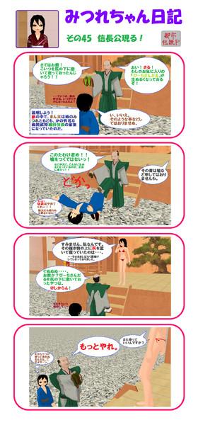 【みつれちゃん日記その45】信長公現る!