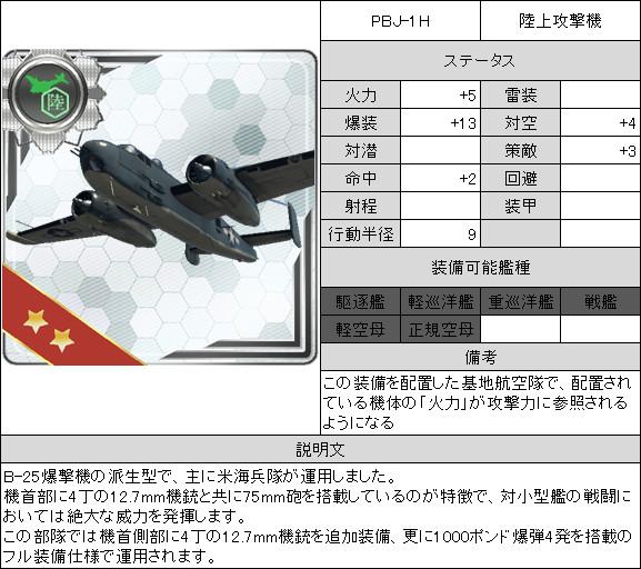 あの攻撃機の75mmが火を噴くようです