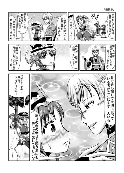 東方壱枚漫画録99「逆説教」