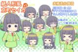紙人形風京町セイカ立ち絵v1.4.1