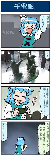 がんばれ小傘さん 2491
