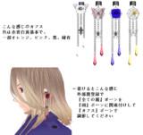 カフス4種【配布】