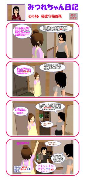 【みつれちゃん日記その46】秘密守秘義務