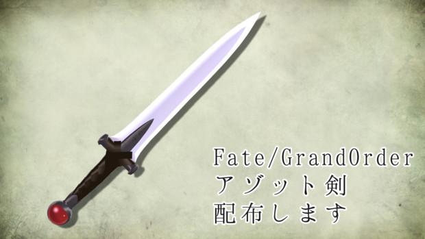 【Fate/MMD】アゾット剣