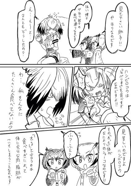 けもフレ漫画【けんこうかんり】②