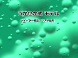 【uksk式モデル】コンテンツツリー登録用