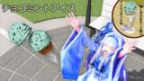 【MMD】チョコミントアイス【配布】