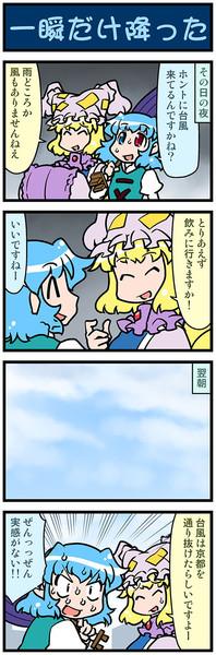 がんばれ小傘さん 2497