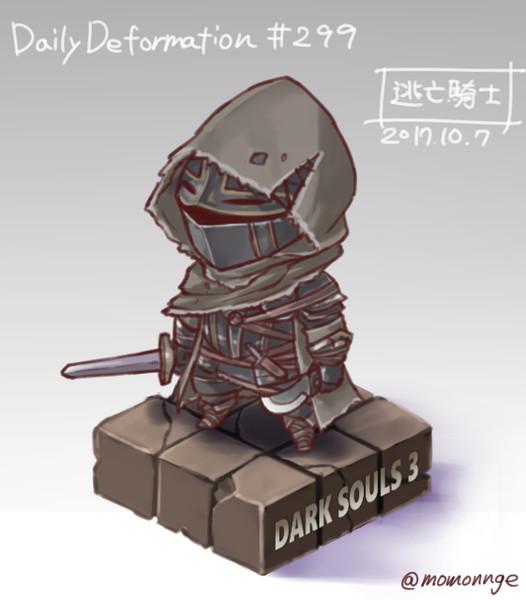 ほぼ毎日デフォルメ#299 逃亡騎士