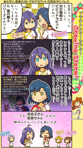 ミリシタ四コマ『PST ~Growing Storm!~』