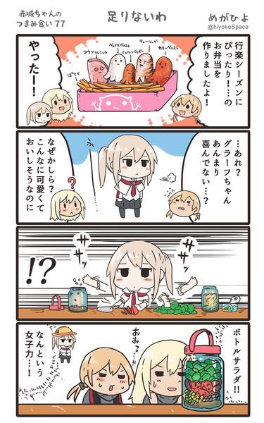 赤城ちゃんのつまみ食い 77