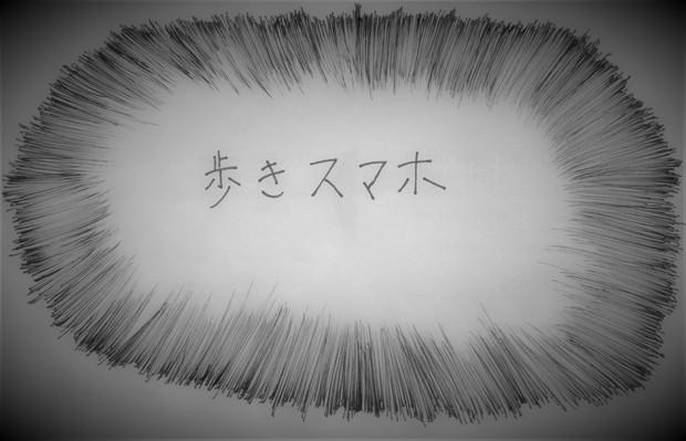 1コマ「歩きスマホ」タイトル~LINE漫画ver~