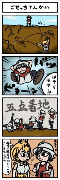 (6)【けものフレンズ4コマまんが】ごせっちてんかい