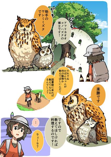 元動物フレンズ13