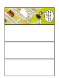 鍋蓋=サンあての1コマ目【第2回リレー漫画ランダムマッチ】