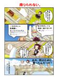 satosu vs 鍋蓋編完結【第2回リレー漫画ランダムマッチ】