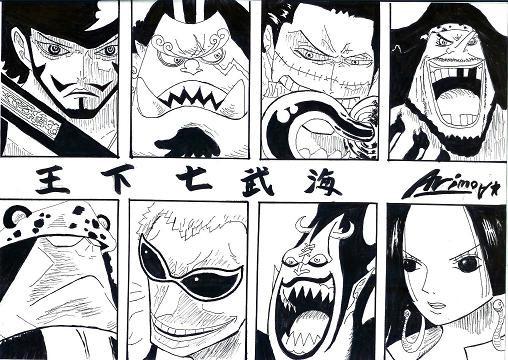 王下七武海