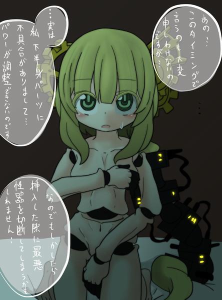 ガイノイド - ニコニコ静画 (イ...