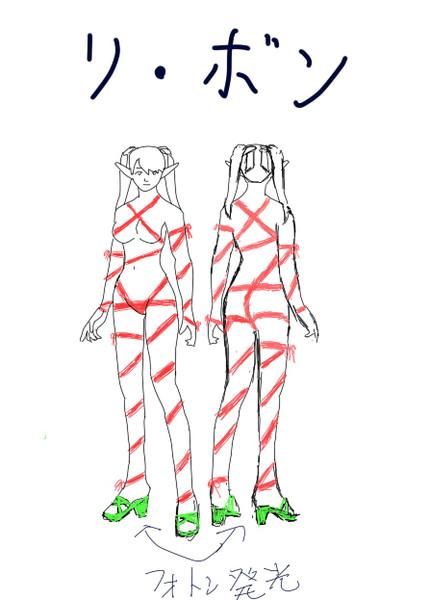 リ・ボン  (女性用服)