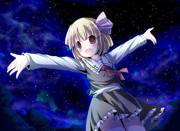 ルーミアと星空