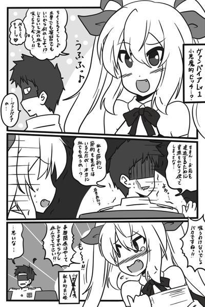 アズヴァンパイアちゃん漫画