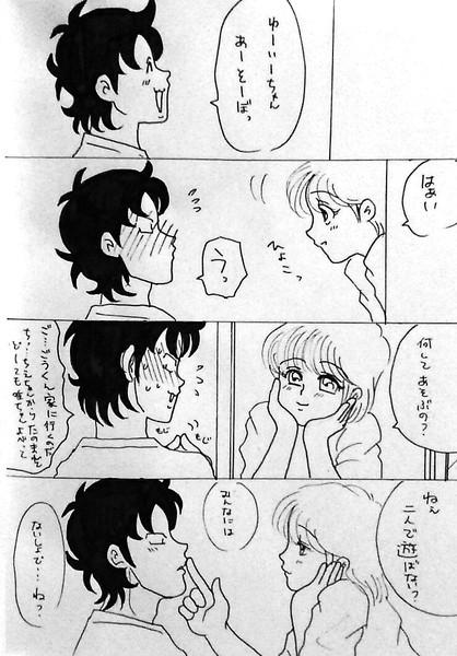 ミンナニハ ナイショ ダヨ③