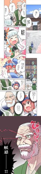 【東方漫画】耐えたおじいちゃん