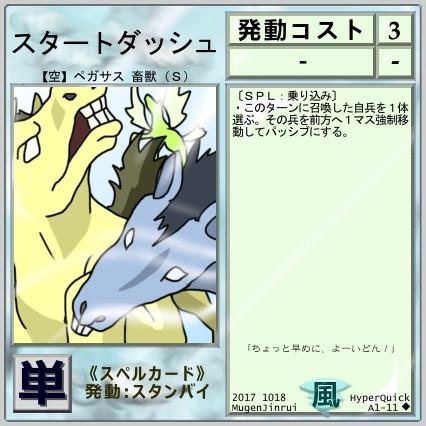 【ハイパークイック】A1-11スタートダッシュ