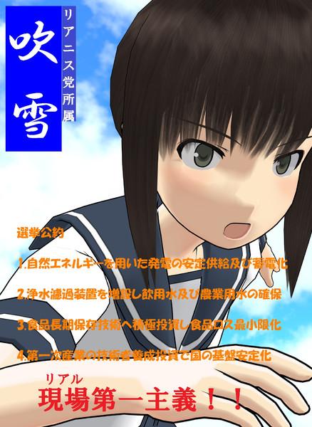 鎮守府総選挙ポスター 『吹雪』