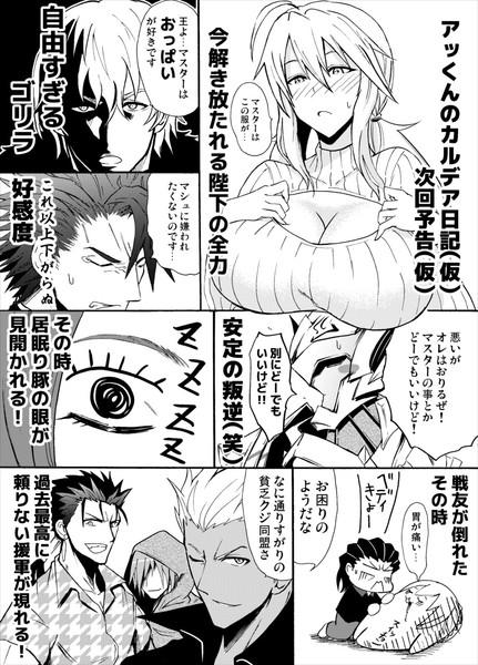 アッくんの楽しいカルデア日記_予告(仮)
