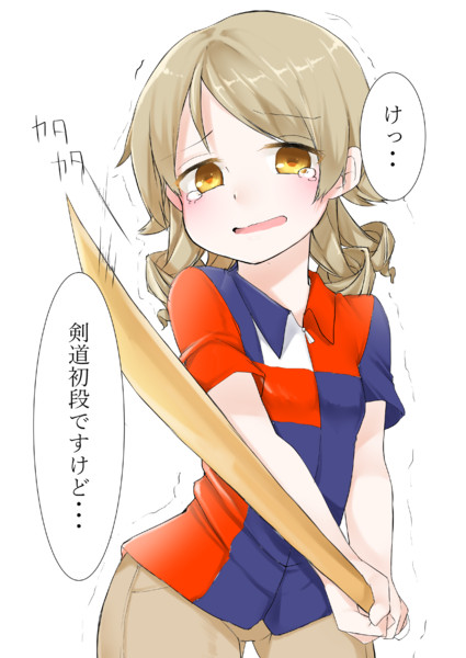 剣道初段くぼ
