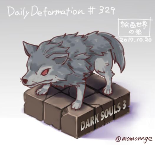 ほぼ毎日デフォルメ#329 絵画世界の狼