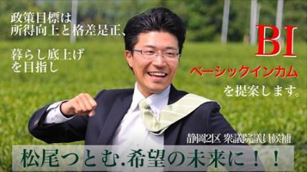 希望の党 静岡2区 松尾つとむ