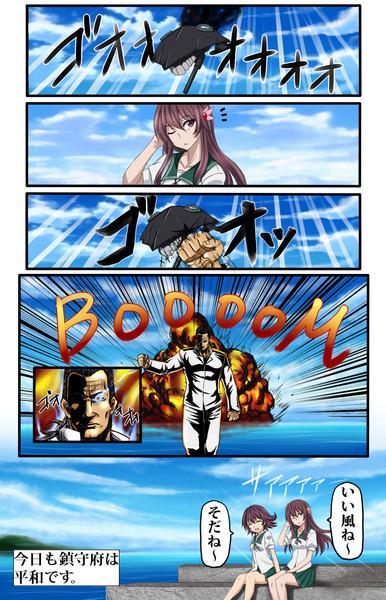 艦これアニメの提督がセガールだったら