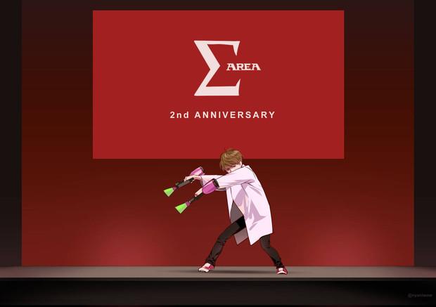 【AreaΣ】2周年おめでとう