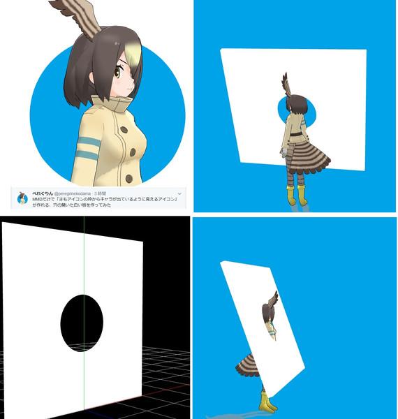 【MMD】枠から飛び出してるように見えるアイコンが作れるアクセサリ【配布】