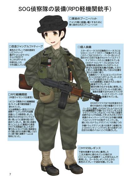 越境特殊工作隊