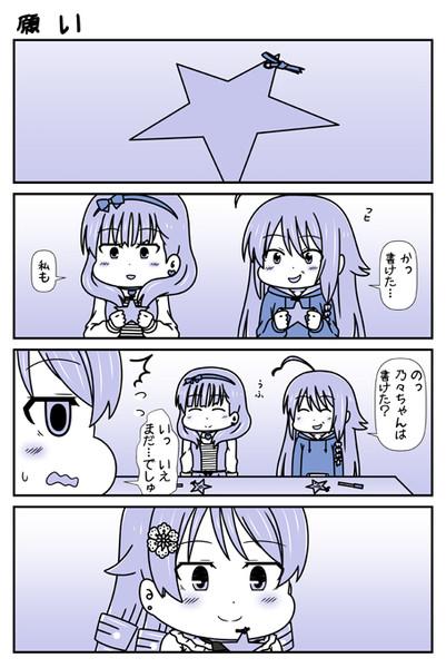 デレマス漫画 第200話「願い」