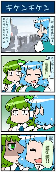 がんばれ小傘さん 2514
