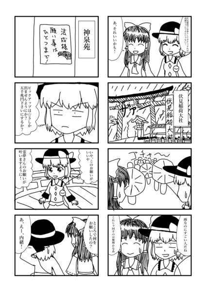 紅楼夢だよ!こいしちゃん2017 2