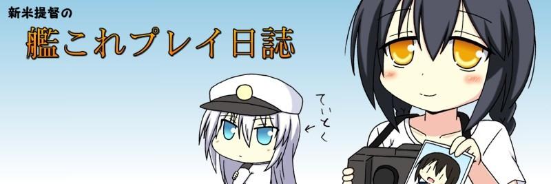 新米提督の艦これプレイ日誌